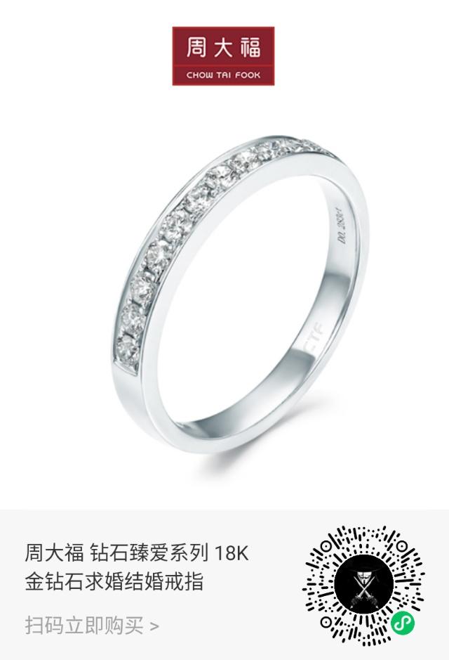 周大福Forever Mark 钻石戒指